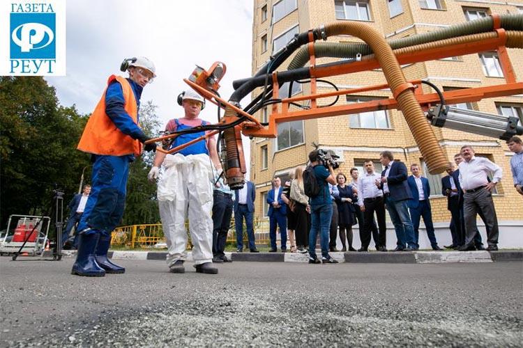 презентация оборудования для ямочного ремонта администрации города Реутов