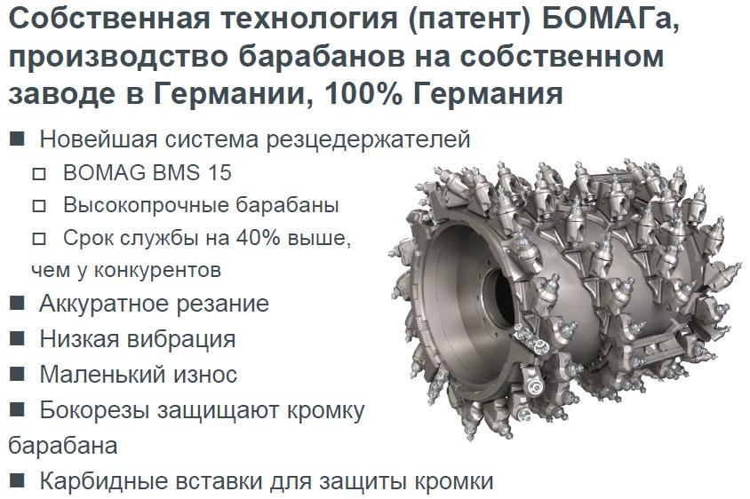 Фреза дорожная BOMAG BM2000/60-2